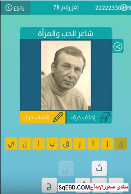 اجابة لغز شاعر الحب والمراة من لغز رقم 78 من المجموعة التاسعة من لعبة كلمات متقاطعة do.php?img=6508
