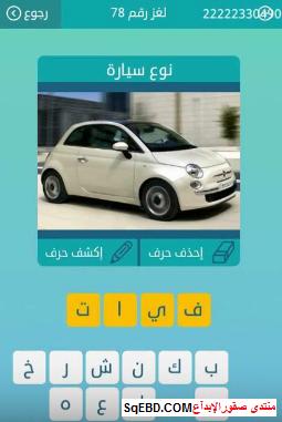 جواب سؤال  نوع سيارة من لغز رقم 78 من المجموعة التاسعة من لعبة كلمات متقاطعة do.php?img=6509