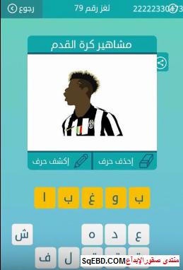 اجابة سؤال  مشاهير كرة القدم من لغز رقم 79 من المجموعة التاسعة من لعبة كلمات متقاطعة do.php?img=6511