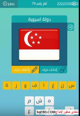جواب لغز  دولة اسيوية من لغز رقم 79 من المجموعة التاسعة من لعبة كلمات متقاطعة do.php?img=6512