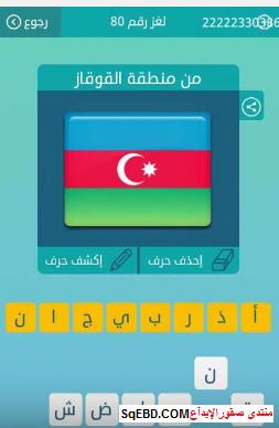 جواب لغز  من منطقة القوقاز من لغز رقم 80 من المجموعة التاسعة من لعبة كلمات متقاطعة do.php?img=6515