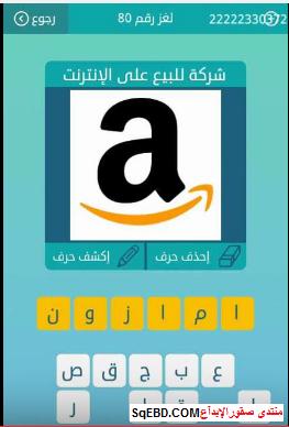 حل لغز  شركة للبيع على الانترنت من لغز رقم 80 من المجموعة التاسعة من لعبة كلمات متقاطعة do.php?img=6516