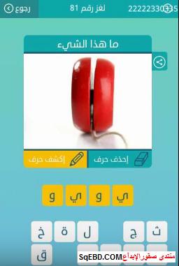 جواب لغز  ما هذا الشيء  من لغز رقم 81 من المجموعة التاسعة من لعبة كلمات متقاطعة do.php?img=6517