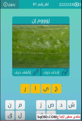 حل لغز  زوووم ان من لغز رقم 81 من المجموعة التاسعة من لعبة كلمات متقاطعة do.php?img=6518