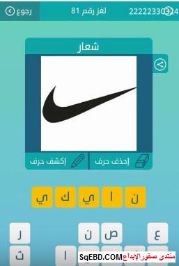 حل سؤال شعار من لغز رقم 81 من المجموعة التاسعة من لعبة كلمات متقاطعة do.php?img=6520