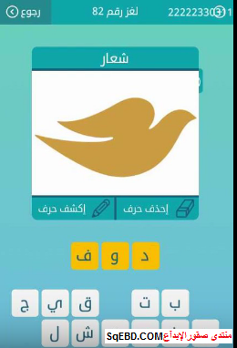 حل لغز شعار  من لغز رقم 82 من المجموعة العاشرة من لعبة كلمات متقاطعة do.php?img=6529