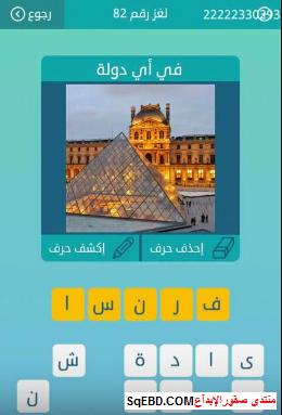 حل سؤال فى اى دولة من لغز رقم 82 من المجموعة العاشرة من لعبة كلمات متقاطعة do.php?img=6530