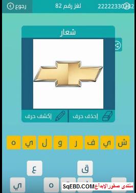 جواب لغز  شعار من لغز رقم 82 من المجموعة العاشرة من لعبة كلمات متقاطعة do.php?img=6531