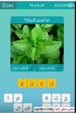حل سؤال  ما اسم النبتة من لغز رقم 82 من المجموعة العاشرة من لعبة كلمات متقاطعة do.php?img=6533