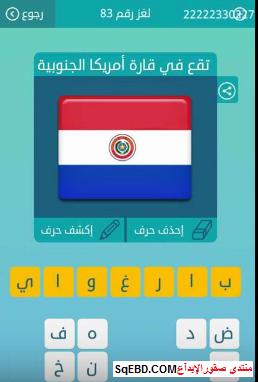 حل سؤال تقع فى قارة امريكا الجنوبية من لغز رقم 83 من المجموعة العاشرة من لعبة كلمات متقاطعة do.php?img=6534