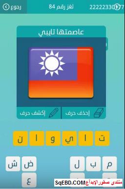 حل سؤال  عاصمتها تايبىمن لغز رقم 84 من المجموعة العاشرة من لعبة كلمات متقاطعة do.php?img=6538
