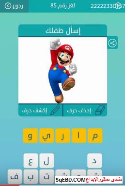 حل لغز اسال طفلك من لغز رقم 85 من المجموعة العاشرة من لعبة كلمات متقاطعة do.php?img=6540