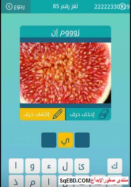 حل سؤال زوووم ان من لغز رقم 85 من المجموعة العاشرة من لعبة كلمات متقاطعة do.php?img=6543
