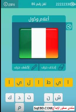 اجابة لغز اعلام ودول  من لغز رقم 86 من المجموعة العاشرة من لعبة كلمات متقاطعة do.php?img=6544
