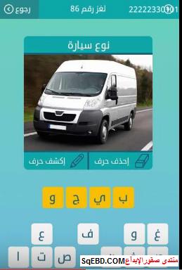 جواب سؤال نوع سيارة  من لغز رقم 86 من المجموعة العاشرة من لعبة كلمات متقاطعة do.php?img=6545