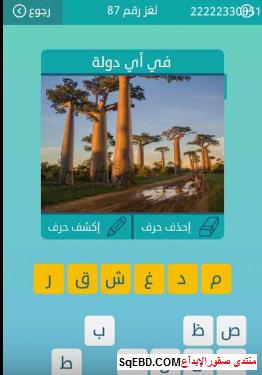 جواب لغز فى اى دولة من لغز رقم 87 من المجموعة العاشرة من لعبة كلمات متقاطعة do.php?img=6548