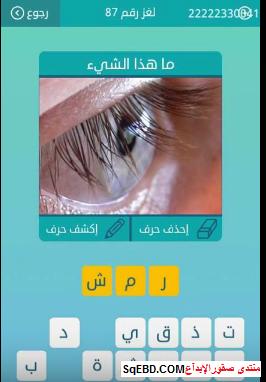 حل سؤال ما هذا الشيء من لغز رقم 87 من المجموعة العاشرة من لعبة كلمات متقاطعة do.php?img=6549