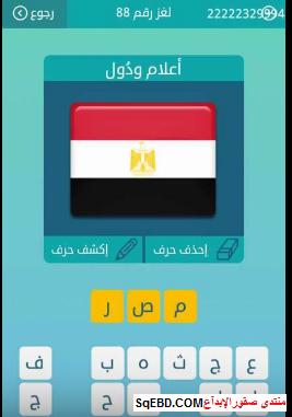 اجابة لغز اعلام ودول من لغز رقم 88 من المجموعة العاشرة من لعبة كلمات متقاطعة do.php?img=6552