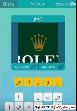 حل سؤال شعار  من لغز رقم 88 من المجموعة العاشرة من لعبة كلمات متقاطعة do.php?img=6553
