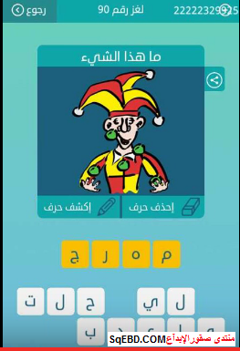 جواب لغز ما هذ الشيء من لغز رقم 90 من المجموعة العاشرة من لعبة كلمات متقاطعة do.php?img=6555