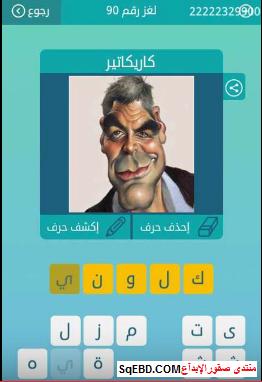 اجابة سؤال كاريكاتير  من لغز رقم 90 من المجموعة العاشرة من لعبة كلمات متقاطعة do.php?img=6556