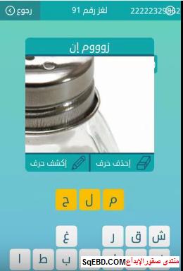 جواب سؤال  زوووم ان لغز رقم 91 من المجموعة الحادية عشر من لعبة كلمات متقاطعة do.php?img=6567