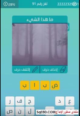 اجابة سؤال ما هذا الشيء لغز رقم 91 من المجموعة الحادية عشر من لعبة كلمات متقاطعة do.php?img=6568