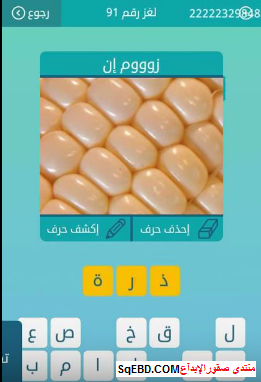 جواب لغز زوووم ان  لغز رقم 91 من المجموعة الحادية عشر من لعبة كلمات متقاطعة do.php?img=6569