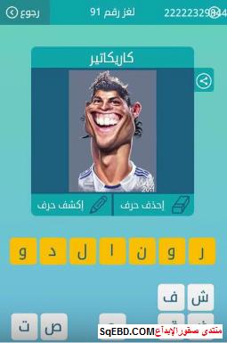 حل لغز كاريكاتير  لغز رقم 91 من المجموعة الحادية عشر من لعبة كلمات متقاطعة do.php?img=6570