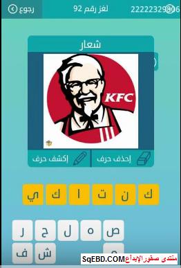 اجابة لغز  شعار لغز رقم 92 من المجموعة الحادية عشر من لعبة كلمات متقاطعة do.php?img=6572