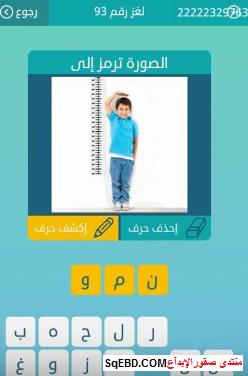 حل لغز الصورة ترمز الى  لغز رقم 93 من المجموعة الحادية عشر من لعبة كلمات متقاطعة do.php?img=6576