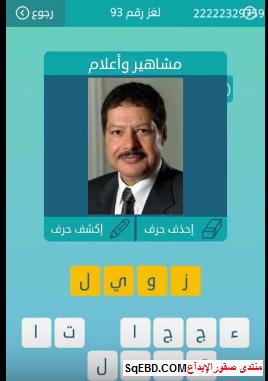اجابة لغز مشاهير واعلام لغز رقم 93 من المجموعة الحادية عشر من لعبة كلمات متقاطعة do.php?img=6577