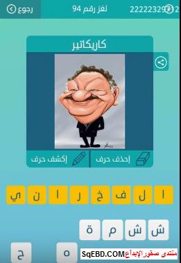حل سؤال  كاريكاتير لغز رقم 94 من المجموعة الحادية عشر من لعبة كلمات متقاطعة do.php?img=6580