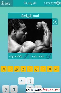 اجابة لغز  اسم الرياضة  لغز رقم 94 من المجموعة الحادية عشر من لعبة كلمات متقاطعة do.php?img=6581