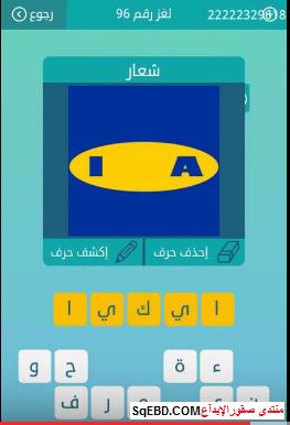 جواب سؤال شعار لغز رقم 96 من المجموعة الحادية عشر من لعبة كلمات متقاطعة do.php?img=6587