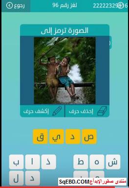حل سؤال الصورة ترمز الى  لغز رقم 96 من المجموعة الحادية عشر من لعبة كلمات متقاطعة do.php?img=6588