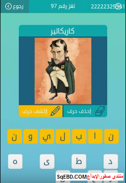 جواب لغز كاريكاتير  لغز رقم 97 من المجموعة الحادية عشر من لعبة كلمات متقاطعة do.php?img=6591