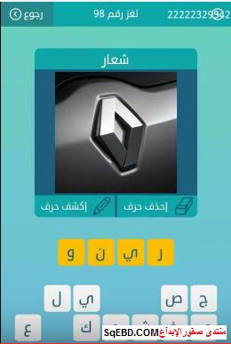 حل سؤال شعار لغز رقم 98 من المجموعة الحادية عشر من لعبة كلمات متقاطعة do.php?img=6593