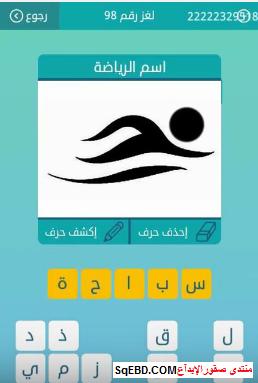 جواب لغز اسم الرياضة لغز رقم 98 من المجموعة الحادية عشر من لعبة كلمات متقاطعة do.php?img=6595