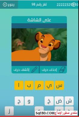 اجابة لغز  على الشاشة لغز رقم 98 من المجموعة الحادية عشر من لعبة كلمات متقاطعة do.php?img=6596