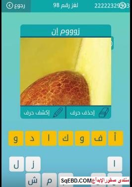 حل سؤال زوووم ان  لغز رقم 98 من المجموعة الحادية عشر من لعبة كلمات متقاطعة do.php?img=6597