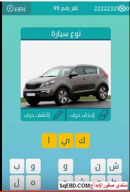 اجابة سؤال نوع سيارة  لغز رقم 99 من المجموعة الحادية عشر من لعبة كلمات متقاطعة do.php?img=6598