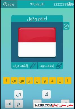 حل سؤال اعلام ودول  لغز رقم 99 من المجموعة الحادية عشر من لعبة كلمات متقاطعة do.php?img=6599