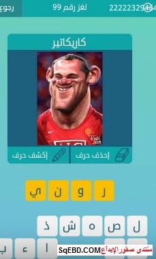 جواب لغز كاريكاتير لغز رقم 99 من المجموعة الحادية عشر من لعبة كلمات متقاطعة do.php?img=6600