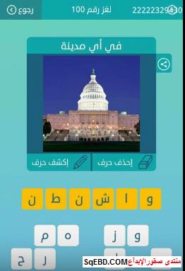 اجابة لغز  فى اى مدينة  لغز رقم 100 من المجموعة الثانية عشر من لعبة كلمات متقاطعة do.php?img=6611
