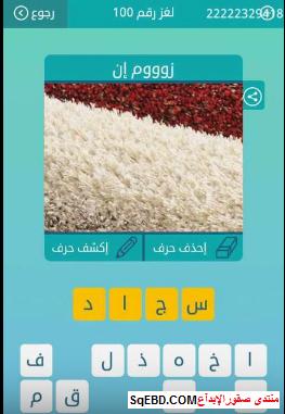 حل سؤال  زوووم ان  لغز رقم 100 من المجموعة الثانية عشر من لعبة كلمات متقاطعة do.php?img=6612