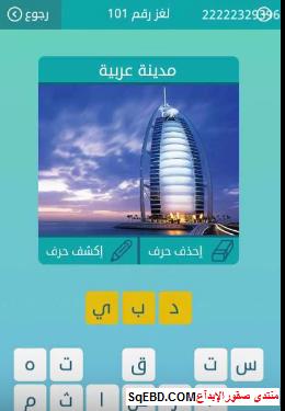 حل سؤال  مدينة عربية  لغز رقم 101 من المجموعة الثانية عشر من لعبة كلمات متقاطعة do.php?img=6614