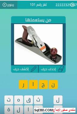 جواب سؤال من يستعملها  لغز رقم 101 من المجموعة الثانية عشر من لعبة كلمات متقاطعة do.php?img=6616