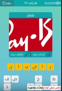 حل سؤال  شعار  لغز رقم 101 من المجموعة الثانية عشر من لعبة كلمات متقاطعة do.php?img=6617