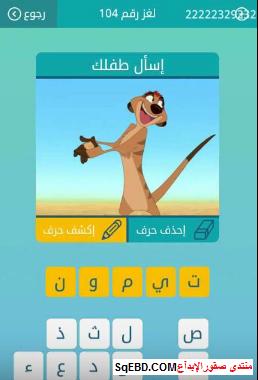 جواب سؤال  اسال طفلك لغز رقم 103 من المجموعة الثانية عشر من لعبة كلمات متقاطعة do.php?img=6625